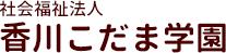 児童発達支援センター 香川こだま学園